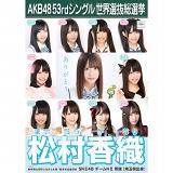 【6月下旬より順次配送】AKB48 53rdシングル 世界選抜総選挙 選挙ポスター 松村香織