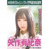 【6月下旬より順次配送】AKB48 53rdシングル 世界選抜総選挙 選挙ポスター 矢作有紀奈