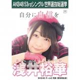 【6月下旬より順次配送】AKB48 53rdシングル 世界選抜総選挙 選挙ポスター 浅井裕華