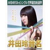 【6月下旬より順次配送】AKB48 53rdシングル 世界選抜総選挙 選挙ポスター 井田玲音名