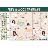 【6月下旬より順次配送】AKB48 53rdシングル 世界選抜総選挙 選挙ポスター 鎌田菜月