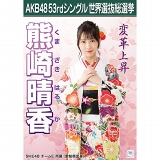 【6月下旬より順次配送】AKB48 53rdシングル 世界選抜総選挙 選挙ポスター 熊崎晴香