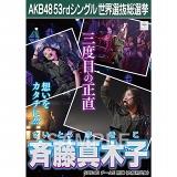 【6月下旬より順次配送】AKB48 53rdシングル 世界選抜総選挙 選挙ポスター 斉藤真木子