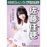 【6月下旬より順次配送】AKB48 53rdシングル 世界選抜総選挙 選挙ポスター 佐藤佳穂