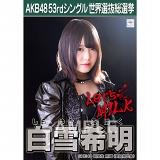 【6月下旬より順次配送】AKB48 53rdシングル 世界選抜総選挙 選挙ポスター 白雪希明