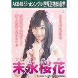 【6月下旬より順次配送】AKB48 53rdシングル 世界選抜総選挙 選挙ポスター 末永桜花