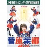 【6月下旬より順次配送】AKB48 53rdシングル 世界選抜総選挙 選挙ポスター 菅原茉椰