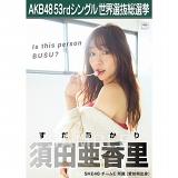 【6月下旬より順次配送】AKB48 53rdシングル 世界選抜総選挙 選挙ポスター 須田亜香里