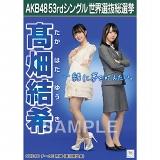 【6月下旬より順次配送】AKB48 53rdシングル 世界選抜総選挙 選挙ポスター 髙畑結希