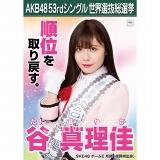 【6月下旬より順次配送】AKB48 53rdシングル 世界選抜総選挙 選挙ポスター 谷真理佳