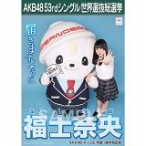 【6月下旬より順次配送】AKB48 53rdシングル 世界選抜総選挙 選挙ポスター 福士奈央