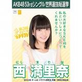 【6月下旬より順次配送】AKB48 53rdシングル 世界選抜総選挙 選挙ポスター 西満里奈
