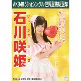 【6月下旬より順次配送】AKB48 53rdシングル 世界選抜総選挙 選挙ポスター 石川咲姫