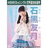 【6月下旬より順次配送】AKB48 53rdシングル 世界選抜総選挙 選挙ポスター 石黒友月