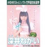 【6月下旬より順次配送】AKB48 53rdシングル 世界選抜総選挙 選挙ポスター 深井ねがい