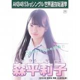 【6月下旬より順次配送】AKB48 53rdシングル 世界選抜総選挙 選挙ポスター 森平莉子