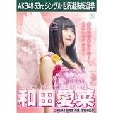 【6月下旬より順次配送】AKB48 53rdシングル 世界選抜総選挙 選挙ポスター 和田愛菜
