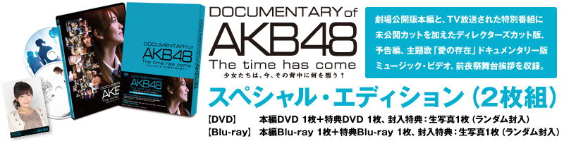 DOCUMENTARY of AKB48 The time has come 少女たちは、今、その背中に何を想う?</span>【Blu-ray・DVD】スペシャル・エディション