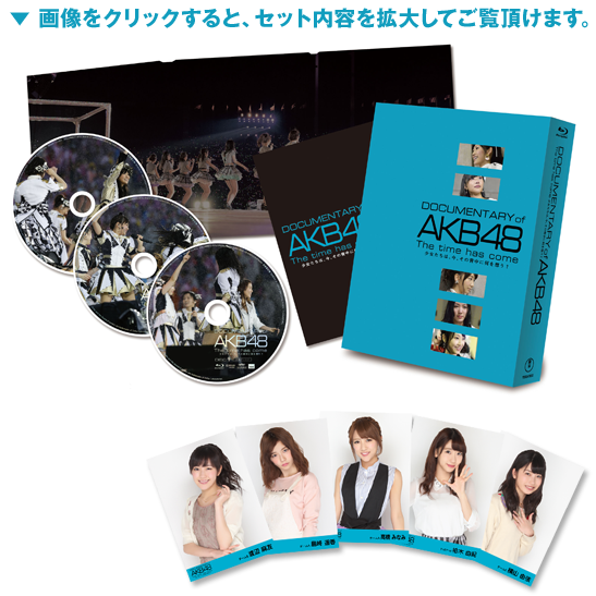 DOCUMENTARY of AKB48 The time has come 少女たちは、今、その背中に何を想う?コンプリートBlu-ray BOX
