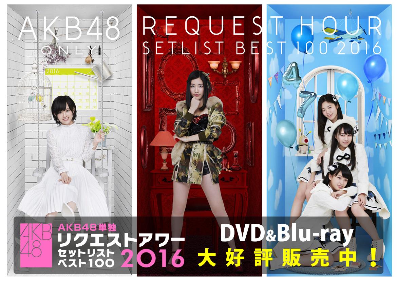 AKB48単独リクエストアワーセットリストベスト100 2016 DVD&Blu-ray ...