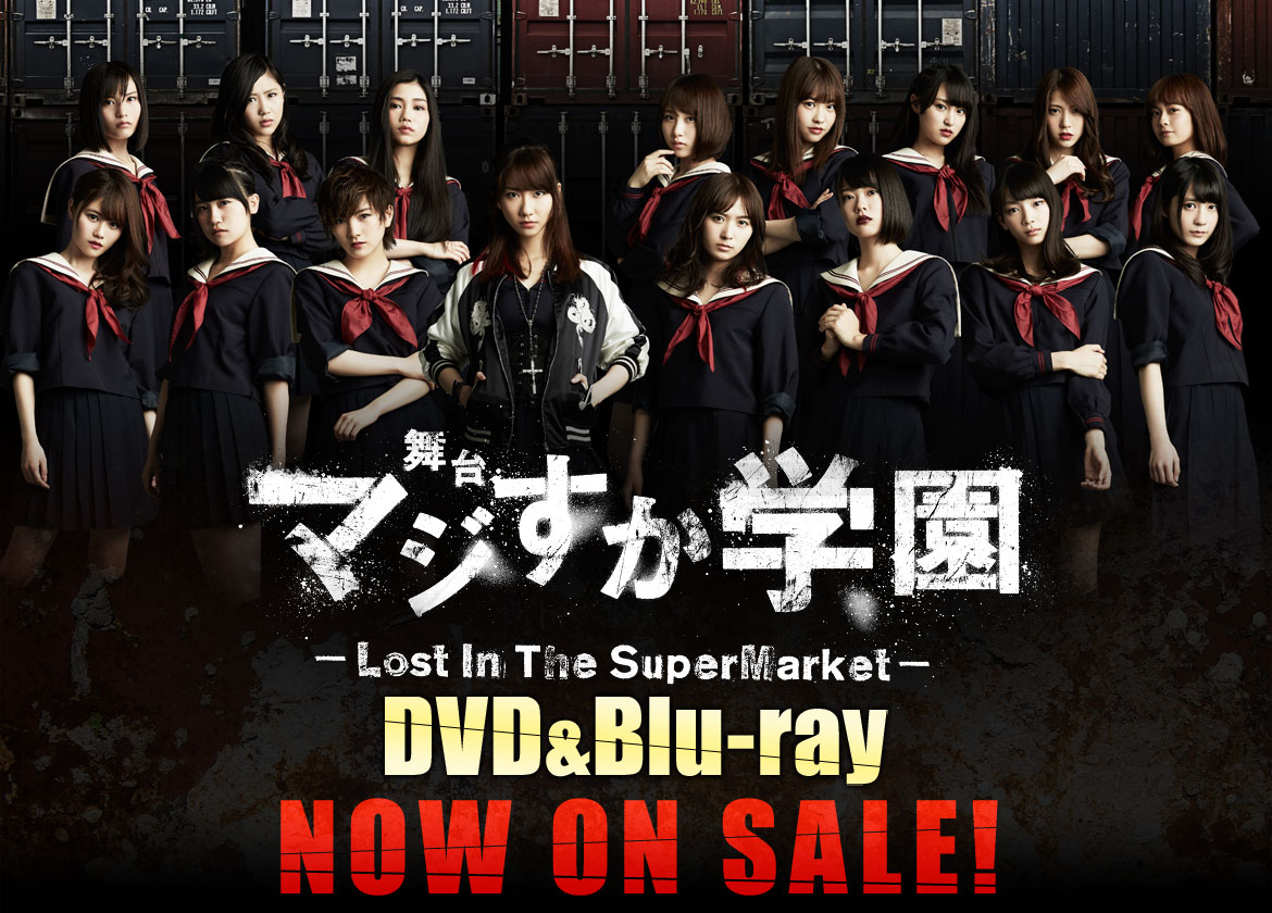 舞台「マジすか学園」~Lost In The SuperMarket~ DVD&Blu-ray