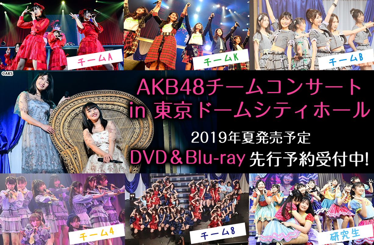 AKB48チームコンサート in 東京ドームシティホール