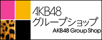 AKB48グループショップはこちら