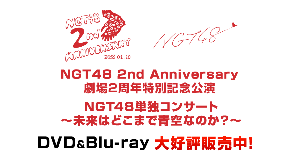 NGT48 2nd Anniversary 「NGT48単独コンサート~未来はどこまで青空なのか?~」