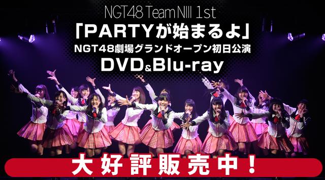 NGT48 TeamNIII 1st 「PARTYが始まるよ」NGT48劇場グランドオープン ...