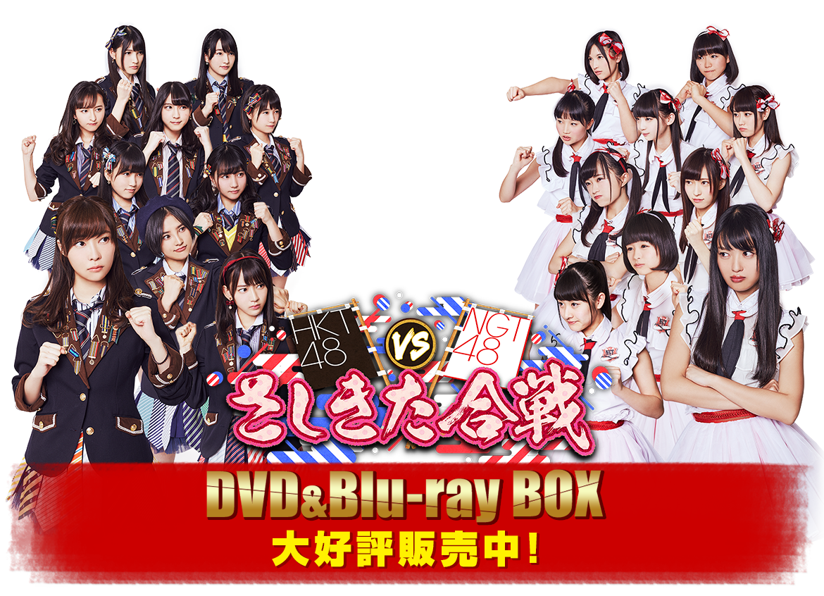 「HKT48 vs NGT48 さしきた合戦」 DVD&Blu-ray BOX