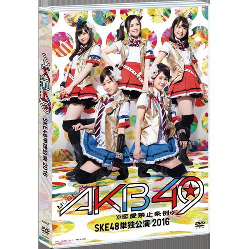ミュージカル『AKB49~恋愛禁止条例~』SKE48単独公演 2016 DVD