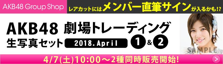 AKB48 劇場トレーディング生写真セット2018.April