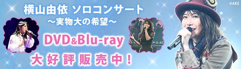 横山由依ソロコンサート~実物大の希望~DVD&BD