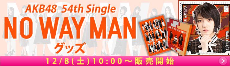 AKB48 NO WAY MANグッズ