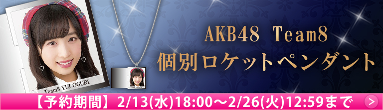 AKB48 チーム8 個別ロケットペンダント