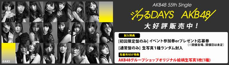 【CD】AKB48 55th Single「タイトル未定」