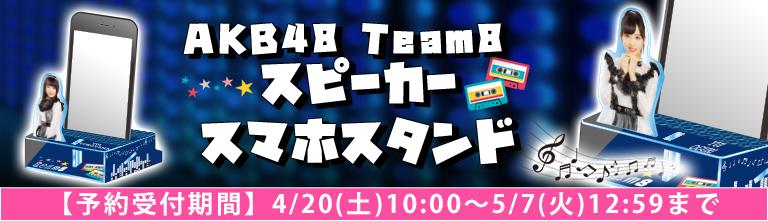 AKB48 チーム8 個別スピーカースマホスタンド