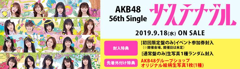 AKB48 56th Single「サステナブル」