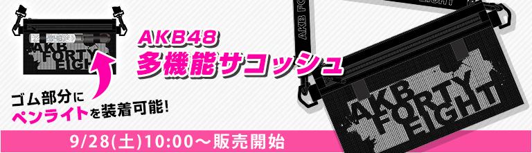 AKB48 多機能サコッシュ