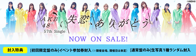 AKB48 57th Single「失恋、ありがとう」