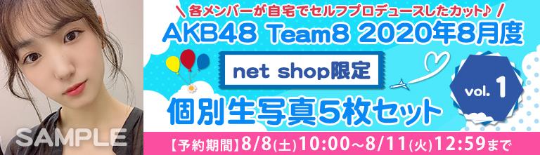 AKB48 チーム8 2020年8月度 net shop限定個別生写真5枚セットvol.1