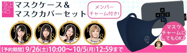 AKB48 マスクケース&マスクカバーセット