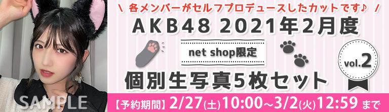 AKB48 2021年2月度 net shop限定個別生写真5枚セットvol.2