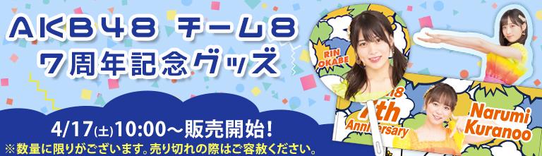 AKB48 チーム8 7周年記念グッズ