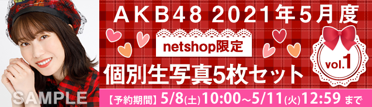 AKB48 2021年5月度 net shop限定個別生写真5枚セットvol.1