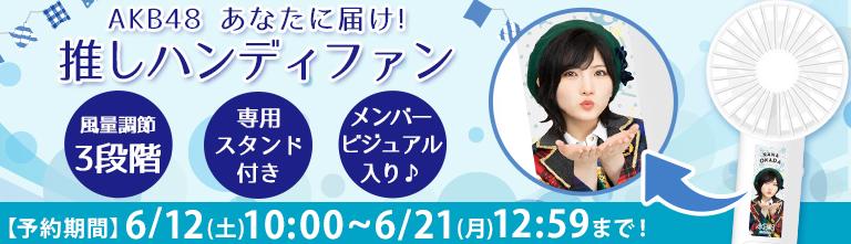 AKB48 あなたに届け!推しハンディファン