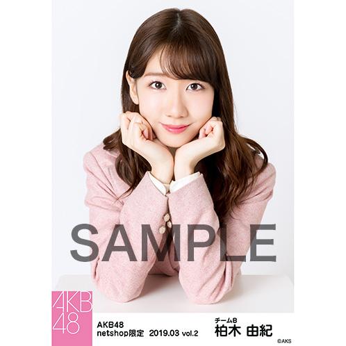 AKB48 2019年3月度 net shop限定個別生写真5枚セットvol.2 柏木由紀