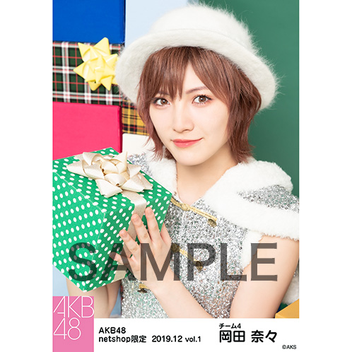 AKB48 2019年12月度 net shop限定個別生写真5枚セットvol.1 岡田奈々