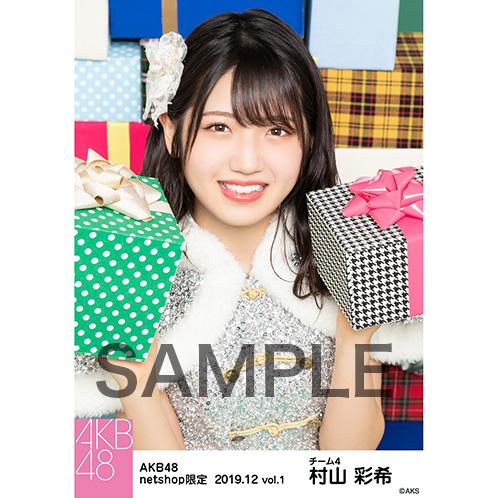 AKB48 2019年12月度 net shop限定個別生写真5枚セットvol.1 村山彩希