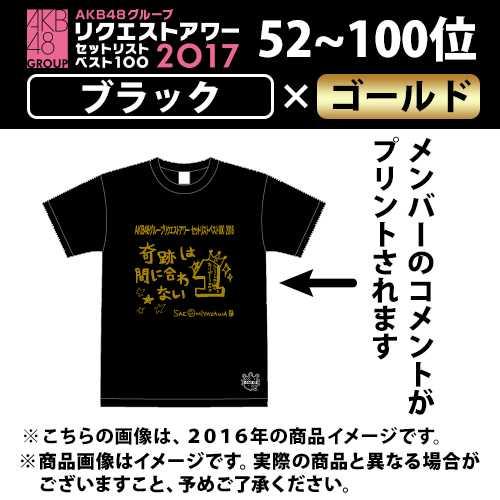 【3月中旬より順次配送】 AKB48グループ リクエストアワー セットリストベスト100 2017 ランクイン記念Tシャツ(52位~100位) ブラック×ゴールド